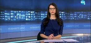 Новините на NOVA (19.01.2021 - 9.00)