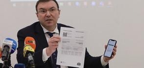 Представиха сертификата за ваксинация и здравното досие (ВИДЕО+СНИМКИ)
