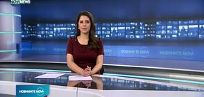 Новините на NOVA NEWS (19.01.2021 - 13:00)