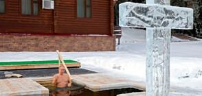 Путин се хвърли в ледените води край Москва (ВИДЕО+СНИМКИ)