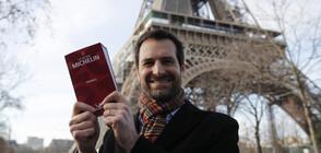 """НАЙ-УСПЕШНИТЕ ГОТВАЧИ: Французин бе удостоен с три звезди """"Мишлен"""""""