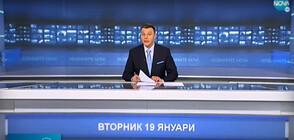Новините на NOVA (19.01.2021 - следобедна)