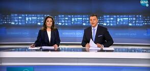 Новините на NOVA (19.01.2021 - централна)