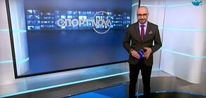 Спортни новини (19.01.2021 - централна)