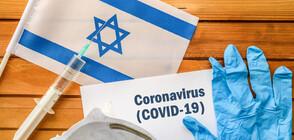 Израел удължи националната карантина заради COVID-19