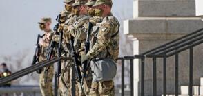 Отстраниха двама гвардейци часове преди клетвата на Байдън