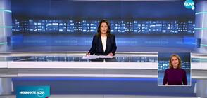 Новините на NOVA (19.01.2021 - късна)