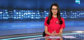 Новините на NOVA (20.01.2021 - 9.00)
