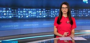 Новините на NOVA (20.01.2021 - 7.00)