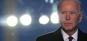 Джо Байдън ще положи клетва като 46-ият президент на САЩ