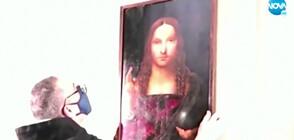 Откриха открадната 500-годишна картина (ВИДЕО)