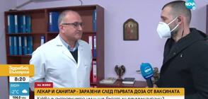 Какво е състоянието на лекаря и санитарката, заразени с COVID-19 след ваксинация