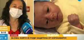 Какво е обяснението на лекарите за бебето, родило се с антитела?