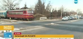 """""""ПЪЛЕН АБСУРД"""": Множество жалби срещу звукова уредба на жп прелез край Мездра"""