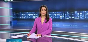Новините на NOVA NEWS (20.01.2021 - 10:00)