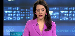Новините на NOVA NEWS (20.01.2021 - 11:00)
