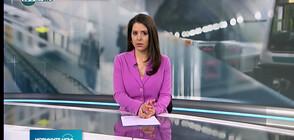 Новините на NOVA NEWS (20.01.2021 - 13:00)