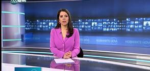 Новините на NOVA NEWS (20.01.2021 - 14:00)
