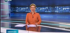 Новините на NOVA NEWS (20.01.2021 - 15:00)