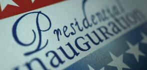 Историята на инаугурацията на американския президент (ВИДЕО)