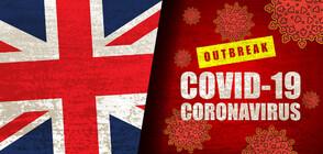 Нови над 1300 починали с COVID-19 във Великобритания