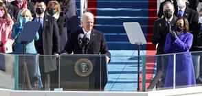 Речта на Байдън: Днес е денят на Америка. Днес е денят на демокрацията