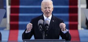 Речта на Байдън: Днес е денят на Америка. Днес е денят на демокрацията (ВИДЕО)