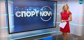 Спортни новини (20.01.2021 - централна)