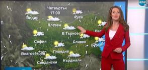 Прогноза за времето (20.01.2021 - централна)