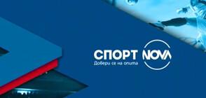 Спортни новини на NOVA NEWS (21.01.2021 - 21:00)
