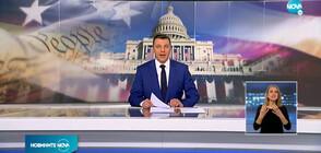 Новините на NOVA (20.01.2021 - късна)