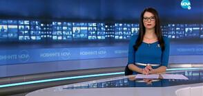 Новините на NOVA (21.01.2021 - 6.30)