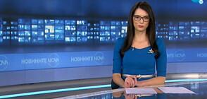 Новините на NOVA (21.01.2021 - 8.00)