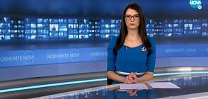 Новините на NOVA (21.01.2021 - 9.00)