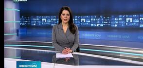 Новините на NOVA NEWS (21.01.2021 - 11:00)