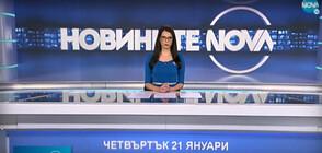 Новините на NOVA (21.01.2021 - обедна)