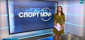 Спортни новини (21.01.2021 - обедна)