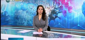 Новините на NOVA NEWS (21.01.2021 - 13:00)