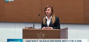 Депутатите приеха Закона за българския жестов език (ВИДЕО)