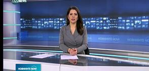 Новините на NOVA NEWS (21.01.2021 - 14:00)