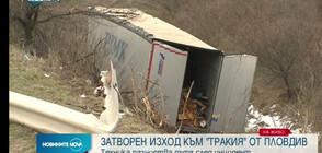Затвориха път до Пловдив заради обърнат камион (ВИДЕО)