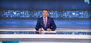 Новините на NOVA (21.01.2021 - следобедна)