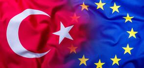 Първа стъпка на ЕС и Турция към подобряване на отношенията