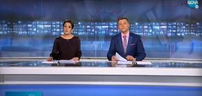 Новините на NOVA (21.01.2021 - централна)
