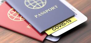 Евролидери: Паспортът за ваксиниране да е медицински документ