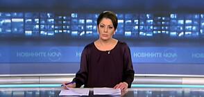 Новините на NOVA (21.01.2021 - късна)