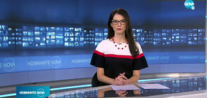 Новините на NOVA (22.01.2021 - 9.00)