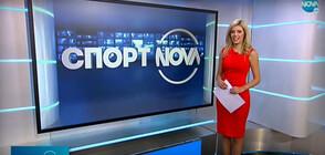 Спортни новини (22.01.2021 - обедна)