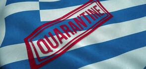 Гърция удължава карантинирането на пристигащи от чужбина