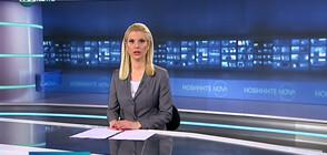 Новините на NOVA NEWS (22.01.2021 - 14:00)